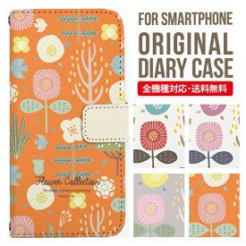 Galaxy S10 S9 S8+ ケース 手帳型 SCV41 SC-03L ケース スマホケース 全機種対応 ギャラクシー カバー iPhone7 ケース iPhone6s Xperia XZs ケース Xperia XZ1 ケース Galaxy S7 edge ケース iPhone SE ASQUOS 携帯ケース 北欧 花柄