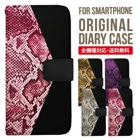 Galaxy S10 S9 S8+ ケース 手帳型 SCV41 SC-03L ケース スマホケース 全機種対応 ギャラクシー カバー iPhone7 ケース iPhone6s Xperia XZs ケース Xperia XZ1 ケース Galaxy S7 edge ケース iPhone SE ASQUOS 携帯ケース パイソン柄 バイカラー
