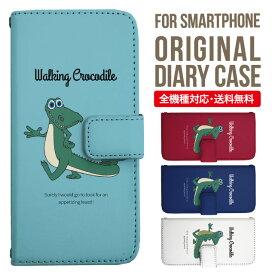 Galaxy S10 S9 S8+ ケース 手帳型 SCV41 SC-03L ケース スマホケース 全機種対応 ギャラクシー カバー iPhone7 ケース iPhone6s Xperia XZs ケース Xperia XZ1 ケース Galaxy S7 edge ケース iPhone SE ASQUOS 携帯ケース ワニ
