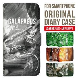 Galaxy S10 S9 S8+ ケース 手帳型 SCV41 SC-03L ケース スマホケース 全機種対応 ギャラクシー カバー iPhone7 ケース iPhone6s Xperia XZs ケース Xperia XZ1 ケース Galaxy S7 edge ケース iPhone SE ASQUOS 携帯ケース イグアナ