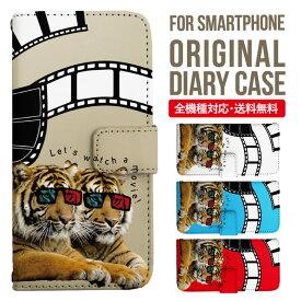 Galaxy S10 S9 S8+ ケース 手帳型 SCV41 SC-03L ケース スマホケース 全機種対応 ギャラクシー カバー iPhone7 ケース iPhone6s Xperia XZs ケース Xperia XZ1 ケース Galaxy S7 edge ケース iPhone SE ASQUOS 携帯ケース トラ タイガー 虎 アニマル どうぶつ