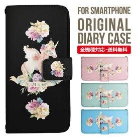 Galaxy S10 S9 S8+ ケース 手帳型 SCV41 SC-03L ケース スマホケース 全機種対応 ギャラクシー カバー iPhone7 ケース iPhone6s Xperia XZs ケース Xperia XZ1 ケース Galaxy S7 edge ケース iPhone SE ASQUOS 携帯ケース ユニコーン フラワー