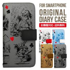 Galaxy S10 S9 S8+ ケース 手帳型 SCV41 SC-03L ケース スマホケース 全機種対応 ギャラクシー カバー iPhone7 ケース iPhone6s Xperia XZs ケース Xperia XZ1 ケース Galaxy S7 edge ケース iPhone SE ASQUOS 携帯ケース 不思議の国のアリス