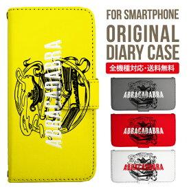 Galaxy S10 S9 S8+ ケース 手帳型 SCV41 SC-03L ケース スマホケース 全機種対応 ギャラクシー カバー iPhone7 ケース iPhone6s Xperia XZs ケース Xperia XZ1 ケース Galaxy S7 edge ケース iPhone SE ASQUOS 携帯ケース アブラカタブラ 魔法のランプ アラジン