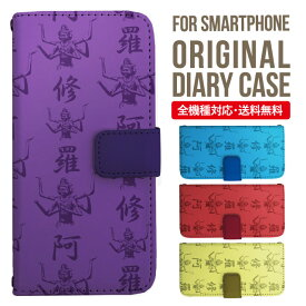 Galaxy S10 S9 S8+ ケース 手帳型 SCV41 SC-03L ケース スマホケース 全機種対応 ギャラクシー カバー iPhone7 ケース iPhone6s Xperia XZs ケース Xperia XZ1 ケース Galaxy S7 edge ケース iPhone SE ASQUOS 携帯ケース 和柄 銅像 日本