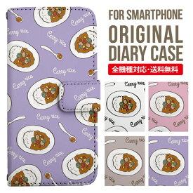 Galaxy S10 S9 S8+ ケース 手帳型 SCV41 SC-03L ケース スマホケース 全機種対応 ギャラクシー カバー iPhone7 ケース iPhone6s Xperia XZs ケース Xperia XZ1 ケース Galaxy S7 edge ケース iPhone SE ASQUOS 携帯ケース カレーライス 食べ物柄