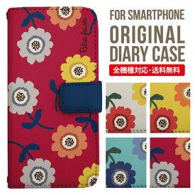 Galaxy S10 S9 S8+ ケース 手帳型 SCV41 SC-03L ケース スマホケース 全機種対応 ギャラクシー カバー iPhone7 ケース iPhone6s Xperia XZs ケース Xperia XZ1 ケース Galaxy S7 edge ケース iPhone SE ASQUOS 携帯ケース 花柄 フラワー