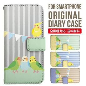 Galaxy S10 S9 S8+ ケース 手帳型 SCV41 SC-03L ケース スマホケース 全機種対応 ギャラクシー カバー iPhone7 ケース iPhone6s Xperia XZs ケース Xperia XZ1 ケース Galaxy S7 edge ケース iPhone SE ASQUOS 携帯ケース セキセイインコ 小鳥 ことり アニマル