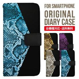 Xperia XZ3 ケース 手帳型 Xperia XZ2 premium ケース Xperia XZ1 ケース SOV36 so-01k ケース SO-02k Xperia XZs ケース 手帳型 スマホケース 全機種対応 エクスペリア カバー Galaxy S8 S8+ ケース Xperia XZ ケース エクスペディア かわいい パイソン柄 バイカラー