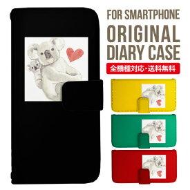 Xperia XZ3 ケース 手帳型 XZ2 XZ1 1 ACE 手帳 エクスペリア カバー スマホケース 全機種対応 Galaxy S7 edge iphone se huawei p20 lite Google Pixel 3a arrows SIMフリー Anroid one Zenfone 携帯 スマホ スマホケース手帳型 韓国 かわいい スマホカバー アイフォン11