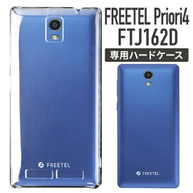 フリーテル FREETEL Priori 4