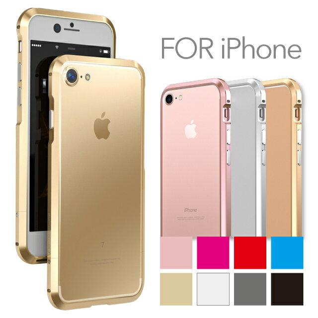 iPhone X ケース バンパー 超軽量アルミ iPhone8 ケース バンパー iPhoneX ケース バンパー iPhone7ケース バンパー アルミ iPhone7 ケース おしゃれ アイフォンX ケース アルミバンパー iPhone7ケース アルミバンパー ビス止め シリコンシート内蔵