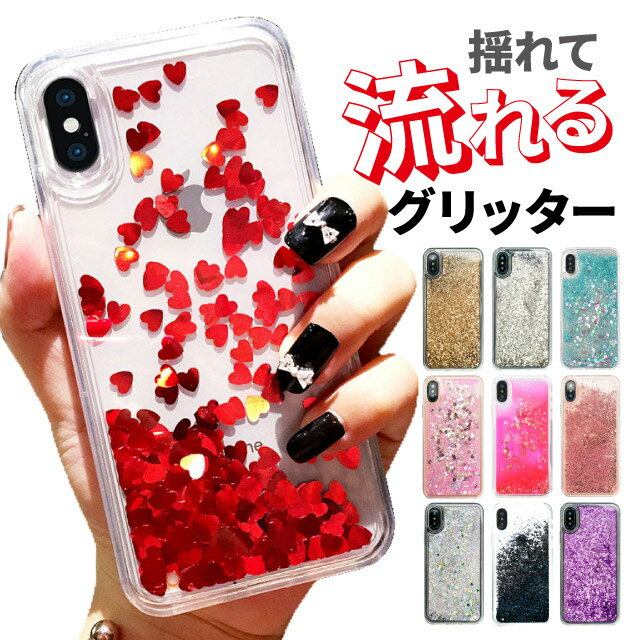 スマホケース iPhoneX iPhone8 iPhone8Plus iPhone7 iPhone7Plus iPhone6s iPhone6sPlus カバー ラメ TPU かわいい
