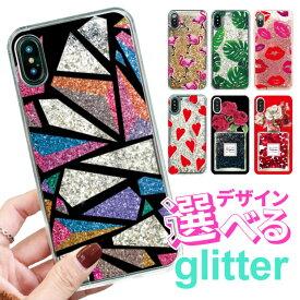グリッターケース iPhone XS iphonexs X 8 8 plus iPhone8 iphone8plus iphone7 iPhone7 plus iphone6 iphone6s スマホケース アイフォン8 ケース iphone7ケース 携帯ケース カバー iphoneケース アイフォン8ケース おしゃれ アイフォン7 ハードケース かわいい