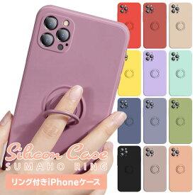 iPhone12 ケース iphone12 mini pro max カバー iphone se 第2世代 ケース リング付き iPhone11 iPhoneXS se2 iPhoneXR iPhoneX iPhone8 iPhone7 スマホケース 携帯ケース iphonese2 アイフォン7 iphoneケース アイフォン8ケース スマホカバー iphonese第2世代 アイフォンse2