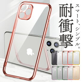 iPhone SE 第2世代 ケース スマホケース se2 iPhone11 Pro Max XS MAX xsmax XR iphonexr X スマホ カバー iPhone8 iphone7 plus iphone6s iphone アイフォン8 スマホカバー iphone11pro 携帯ケース アイフォン8ケース iphoneケース 透明 クリア 携帯カバー アイフォン11