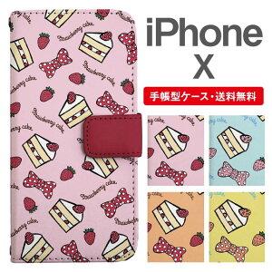スマホケース 手帳型 iPhone X スマホ カバー アイフォン おしゃれ アイフォンケース iPhone Xケース スイーツ柄 ショートケーキ ストロベリー リボン