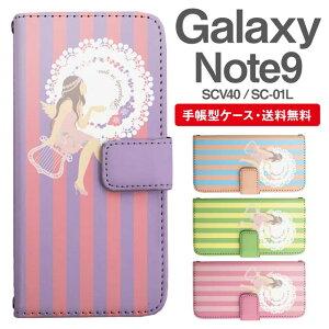 スマホケース 手帳型 Galaxy Note9 スマホ カバー SC-01L SCV40 ギャラクシー おしゃれ ギャラクシーケース Galaxy Note9ケース ガーリー ストライプ