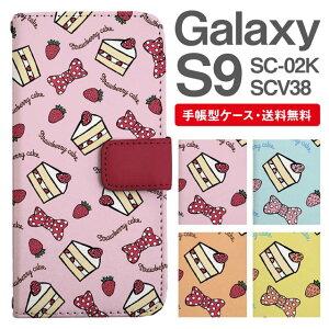 スマホケース 手帳型 Galaxy S9 スマホ カバー SC-02K SCV38 ギャラクシー おしゃれ ギャラクシーケース Galaxy S9ケース スイーツ柄 ショートケーキ ストロベリー リボン