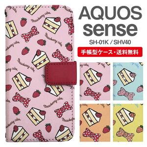 スマホケース 手帳型 AQUOS sense スマホ カバー SH-01K SHV40 アクオス おしゃれ アクオスケース AQUOS senseケース スイーツ柄 ショートケーキ ストロベリー リボン