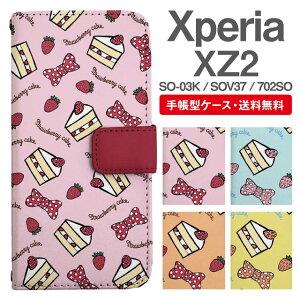 スマホケース 手帳型 Xperia XZ2 スマホ カバー SO-03K SOV37 702SO エクスペリア おしゃれ エクスペリアケース Xperia XZ2ケース スイーツ柄 ショートケーキ ストロベリー リボン
