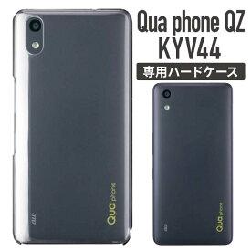 Qua phone QZ KYV44