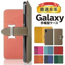 Galaxy A52 5G Galaxy A32 5G Galaxy A41 A21 A7 S21 5G S21+ S21 Ultra ケース 手帳型 本革 レザー A51 5G note10+ S20 S10+ S10plus Galaxy A20 A30 Feel2 S9 Feel S8 S8+ ギャラクシー ポケット スマホケース 手帳型ケース カバー SCG08 スマホ s8 SC-51B SCG09
