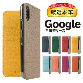 Google Pixel5a 5G ケース Google Pixel4a 5G Pixel4a Pixel4 Pixel4XL Pixel3a XL Pixel3 XL 手帳型 スマホケース カバー グーグル ピクセル4 ピクセル3 スマホカバー グーグルピクセル3 スマートフォン グーグルピクセル3a 手帳型ケース