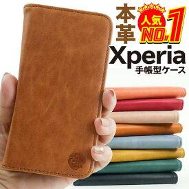 Xperia 10 III 10 III lite Xperia Ace II Xperia 1 II ケース Xperia1 10 Xperia5 II Xperia8 Xperia 8 Lite Xperia5 Ace XZ3 XZ2 XZ1 XZ XZs XZPremium XPerformance 手帳型 本革 レザ エクスペリア スマホケース カバー スマホカバー|携帯ケース レザーケース 携帯カバー