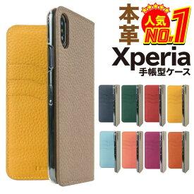 Xperia 10 III 10 III lite Xperia Ace II Xperia 1 II ケース Xperia1 10 Xperia5 II Xperia8 Xperia 8 Lite Ace XZ3 XZ2 XZ1 XZ XZs XZPremium XPerformance 手帳型 本革 エクスペリア スマホケース カバー スマホカバー | 携帯ケース レザーケース カード収納 携帯カバー