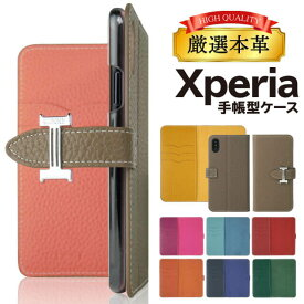 Xperia 10 III 10 III lite Xperia Ace II Xperia 1 II ケース Xperia1 10 Xperia5 II Xperia8 Xperia 8 Lite Xperia5 Ace XZ3 XZ2 XZ1 XZ XZs XZPremium XPerformance 手帳型 本革 レザ エクスペリア シンプル スマホケース カバー 手帳型ケース スマホカバー