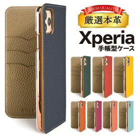 Xperia 10 III 10 III lite Xperia Ace II Xperia 1 II ケース Xperia1 10 Xperia5 II Xperia8 Xperia 8 Lite Xperia5 Ace XZ3 XZ2 XZ1 XZ XZs XZPremium XPerformance 手帳型 本革 エクスペリア シンプル スマホケース カバー スマホカバー | 携帯ケース エクスペリア10iii