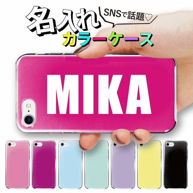 【名入れ】スマホケース 全機種対応 ハード iPhone XS XS Max XR X 8 8 plus se iPhone8 iphone8plus iPhone7 plus iphone6s Galaxy S9 S8 Xperia XZ1 SOV36 AQUOS sense sh-01k SHV40 | ケース 携帯ケース アイフォン8ケース iphoneケース おしゃれ スマホカバー