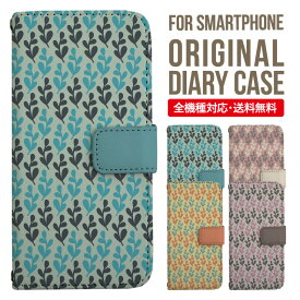 スマホケース 手帳型 全機種対応 iPhone XS XS MAX iphonexsmax XR iPhone se 8 8 plus X Galaxy S8 S9 Xperia XZ1 SOV36 AQUOS sense sh-01k SHV40 iphone6 iphone6s iPhone7 plus iPhone8 iphone8plus ケース