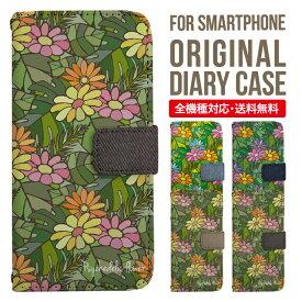Galaxy S10 S9 S8+ ケース 手帳型 SCV41 SC-03L ケース スマホケース 全機種対応 ギャラクシー カバー iPhone7 ケース iPhone6s Xperia XZs ケース Xperia XZ1 ケース Galaxy S7 edge ケース iPhone SE ASQUOS 携帯ケース 花柄 かわいい