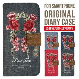 Galaxy S10 S9 S8+ ケース 手帳型 SCV41 SC-03L ケース スマホケース 全機種対応 ギャラクシー カバー iPhone7 ケース iPhone6s Xperia XZs ケース Xperia XZ1 ケース Galaxy S7 edge ケース iPhone SE ASQUOS 携帯ケース 花柄 ローズ デニム