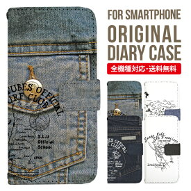 スマホケース 手帳型 全機種対応 iPhone11 pro max iPhone XS XS MAX iphonexsmax XR X スマホ カバー iPhone8 iphone8plus iphone7 iPhone7 plus iphone6s iphone6 se Galaxy S10 S9 S8 PLUS おしゃれ iphoneケース AQUOS sense2 SHV43 R2 R3 アイフォン8ケース 携帯ケース