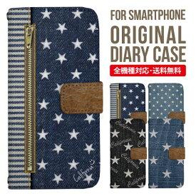 スマホケース 手帳型 全機種対応 iPhone11 pro max ケース iphone11pro iPhone XS MAX XR X スマホ カバー iPhone8 iphone8plus iPhone7 plus iphone6 se xperia 5 8 xz3 ace 1 Galaxy S10 S9 S8 plus おしゃれ iphoneケース AQUOS sense3 sense2 SHV45 R2 R3 携帯ケース