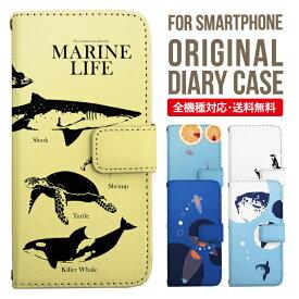 スマホケース 手帳型 全機種対応 iPhone XS XS MAX iphonexsmax XR iPhone se 8 8 plus X Galaxy S8 S9 Xperia XZ1 SOV36 AQUOS sense sh-01k SHV40 iphone6 iphone6s iPhone7 plus iPhone8 iphone8plus ケース シンプル おしゃれ 動物 海