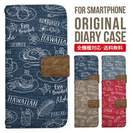 スマホケース 手帳型 全機種対応 iPhone XS XS MAX iphonexsmax XR iPhone se 8 8 plus X Galaxy S8 S9 Xperia XZ1 SOV36 AQUOS sense sh-01k SHV40 iphone6 iphone6s iPhone7 plus iPhone8 iphone8plus ケース デニム ハワイアン ゆるかわ