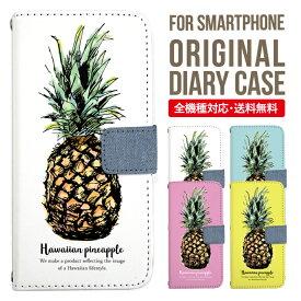 スマホケース 手帳型 全機種対応 iPhone XS XS MAX iphonexsmax XR iPhone se 8 8 plus X Galaxy S8 S9 Xperia XZ1 SOV36 AQUOS sense sh-01k SHV40 iphone6 iphone6s iPhone7 plus iPhone8 iphone8plus ケース パイナップル パイン 夏 フルーツ柄