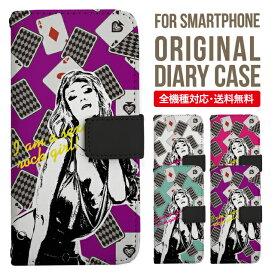 GALAXY S10 ケース 手帳型 全機種対応 Galaxy S9 Galaxy A30 SCV43 ケース Galaxy note10 plus note9 note8 GALAXY S8 ケース GalaxyS7edgeカバー galaxy Feel2 scv39 scv38 SC-02L ケース スマホケース スマホカバー 携帯ケース ギャラクシー KYV43 BASIO3 送料無料