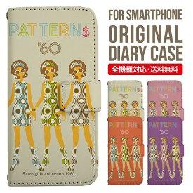 スマホケース 手帳型 全機種対応 iPhone XS XS MAX iphonexsmax XR iPhone se 8 8 plus X Galaxy S8 S9 Xperia XZ1 SOV36 AQUOS sense sh-01k SHV40 iphone6 iphone6s iPhone7 plus iPhone8 iphone8plus ケース シンプル イラスト