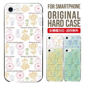 スマホケース 全機種対応 iPhone XS XS Max XR X 8 8 plus se iPhone8 iphone8plus iphone7 plus iphone6s Galaxy S10 S9 S8 Xperia XZ3 AQUOS sense2 SHV43 R3 R2 SHV42 アイフォン8 携帯ケース iphoneケース カバー ケース ハードケース シンプル 北欧 花柄