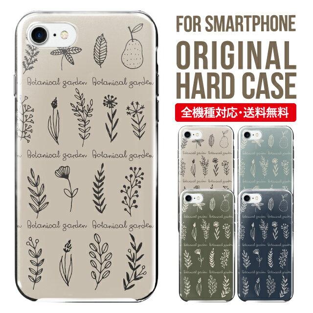 スマホケース 全機種対応 iPhone XS XS Max XR iPhone X 8 8 plus se iPhone8 iphone8plus iPhone7 plus iphone6 iphone6s Galaxy S9 S8 Xperia XZ1 SOV36 AQUOS sense sh-01k SHV40 ケース ハードケース iphone7ケース アイフォン8ケース シンプル 花柄 イラスト おしゃれ