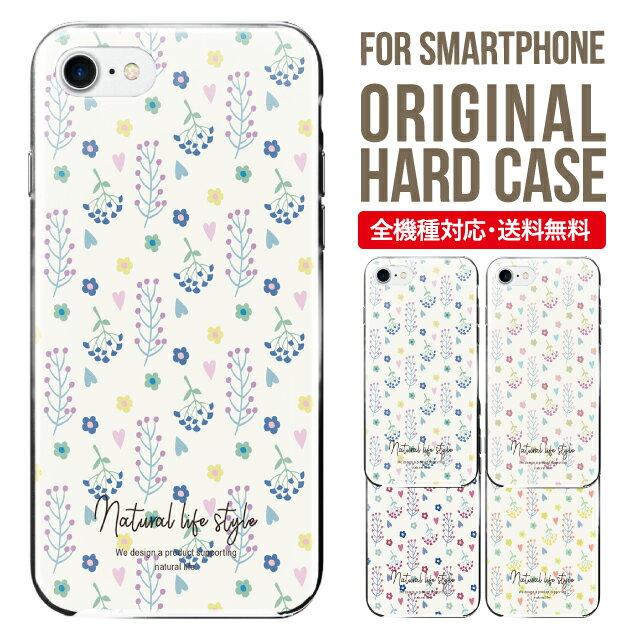 スマホケース 全機種対応 iPhone XS XS Max XR iPhone X 8 8 plus se iPhone8 iphone8plus iPhone7 plus iphone6 iphone6s Galaxy S9 S8 Xperia XZ1 SOV36 AQUOS sense sh-01k SHV40 ケース ハードケース iphone7ケース アイフォン8ケース 北欧 花柄 フラワー