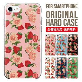スマホケース 全機種対応 iPhone XS XS Max XR X 8 8 plus se iPhone8 iphone8plus iphone7 plus iphone6s Galaxy S10 S9 S8 Xperia XZ3 AQUOS sense2 SHV43 R3 R2 SHV42 アイフォン8 携帯ケース iphoneケース カバー ケース ハードケース シンプル 花柄 いちご ローズ