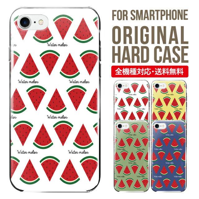 スマホケース 全機種対応 iPhone XS XS Max XR iPhone X 8 8 plus se iPhone8 iphone8plus iPhone7 plus iphone6 iphone6s Galaxy S9 S8 Xperia XZ1 SOV36 AQUOS sense sh-01k SHV40 ケース ハードケース iphone7ケース アイフォン8ケース シンプル かわいい すいか