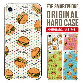 スマホケース 全機種対応 iPhone XS XS Max XR X 8 8 plus se iPhone8 iphone8plus iphone7 plus iphone6s Galaxy S10 S9 S8 Xperia XZ3 AQUOS sense2 SHV43 R3 R2 SHV42 ケース ハードケース iphone7ケース iPhone ケース ハンバーガー シンプル