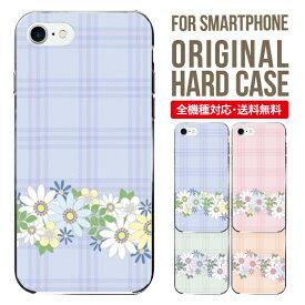 スマホケース 全機種対応 iPhone XS XS Max XR X 8 8 plus se iPhone8 iphone8plus iphone7 plus iphone6s Galaxy S10 S9 S8 Xperia XZ3 AQUOS sense2 SHV43 R3 R2 SHV42 アイフォン8 携帯ケース iphoneケース カバー ケース ハードケース シンプル 花柄 チェック